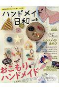 ハンドメイド日和 vol.9の本