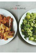 この2皿さえあれば。の本
