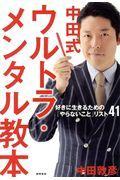 中田式ウルトラ・メンタル教本の本