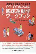 基礎学習を臨床へつなげるPT・OTのための臨床運動学ワークブックの本