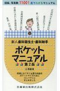 第2版 新人歯科衛生士・歯科助手ポケットマニュアルの本