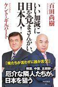 いい加減に目を覚まさんかい、日本人!の本