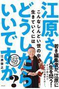 江原さん、こんなしんどい世の中で生きていくにはどうしたらいいですか?の本