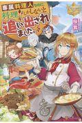 専属料理人なのに、料理しかしないと追い出されました。の本