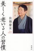 美しく老いる人の習慣の本