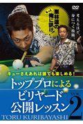 DVD>トッププロによるビリヤード公開レッスン VOL.2の本