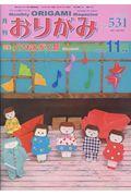 月刊おりがみ No.531(2019.11月号)の本