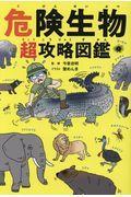 危険生物超攻略図鑑の本