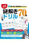 謎解きドリル70問の本
