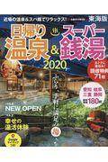 日帰り温泉&スーパー銭湯東海版 2020の本