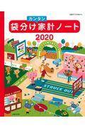 袋分けカンタン家計ノート 2020の本