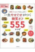 糖質オフ555レシピの本