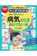 マンガでわかる赤ちゃんが病気のときあわてない本の本