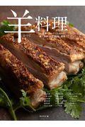 羊料理の本
