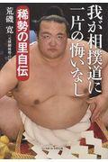 我が相撲道に一片の悔いなしの本