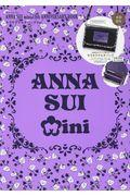 キラキラマルチバッグVer. ANNA SUI mini 10th ANNIVERSARY BOOKの本