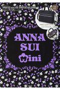 2WAYショルダーバッグVer. ANNA SUI mini 10th ANNIVERSARY BOの本