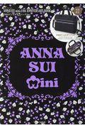 2WAYショルダーバッグVer. ANNA SUI mini 10th ANNIVERSARY BOの本