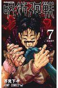 呪術廻戦 7の本