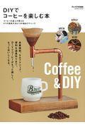 DIYでコーヒーを楽しむ本の本