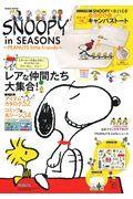 SNOOPY in SEASONS~PEANUTS little friends~の本