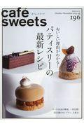 cafe´ sweets vol.196の本