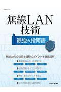 無線LAN技術最強の指南書の本
