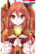 鳩子さんは時々魔法少女 1の本