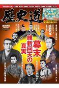 歴史道 Vol.6の本