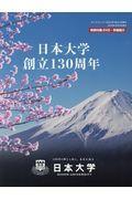 日本大学創立130周年の本