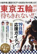 東京五輪が待ちきれない!!の本