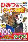 新装版 ひみつのクイズ図鑑の本