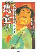 特装版 悪童 小説寅次郎の告白の本