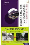 定点写真でめぐる東京と日本の町並みの本