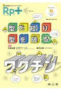 Rp.+ Vol.18No.4(2019秋)の本