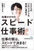 佐藤オオキのスピード仕事術の本