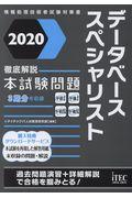 徹底解説データベーススペシャリスト本試験問題 2020の本