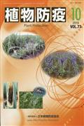 植物防疫 2019年 10月号の本