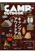 CAMP & OUTDOOR最旬グッズカタログ Vol.2の本