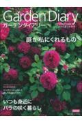ガーデンダイアリー Vol.12の本