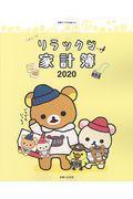 リラックマ家計簿 2020の本