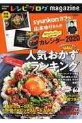 レシピブログmagazine Vol.15の本