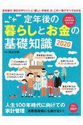 定年後の暮らしとお金の基礎知識 2020の本