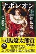 ナポレオン 3の本