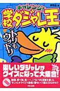 チャレンジ!学校ダジャレ王の本