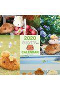 カピバラさん壁かけカレンダー 2020の本