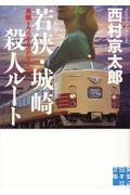 若狭・城崎殺人ルートの本