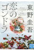 恋のゴンドラの本