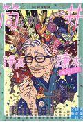 筒井漫画〓本ふたたびの本