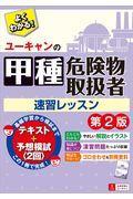 第2版 ユーキャンの甲種危険物取扱者速習レッスンの本